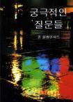 Ultimate Questions Korean