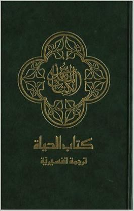 Bible - Arabic Green HC