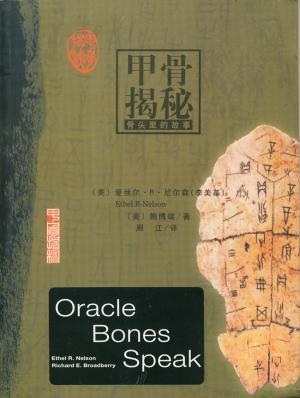ORACLE BONES SPEAK