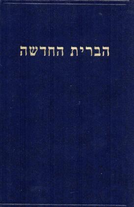 Bible - Hebrew NT Blue HC